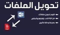 تحويل أي ملف pdf الى ملف word