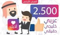 2500 لايك عربي حقيقي من حسابات نشيطة على صورك في انستغرام