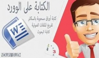 كتابة أبحاث باللغة العربية