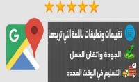15 تقييم 5 نجوم و تعليق على google maps بحسابات حقيقية