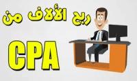 طريقة لربح اموال كتيرة في مجال CPA