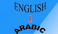 ترجمة اى نص من اللغة الانجليزية الي اللغة العربية