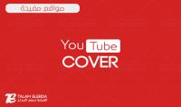 اصمم لك غلاف احترافي بقناتك علي اليوتيوب