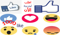 سوف ازودك ب250 لايك لكل 4 منشوراتك على لفيسبوك