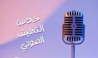التعليق الصوتي باللهجة الخليجية والفصحى للموشن جرافيك