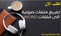 خدمة التفريغ الصوتي والملفات على الوورد