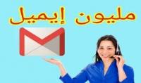 اعطيك ملف بمليون امايل Email عربي فعال