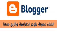 إنشاء مدونة بلوجر إحترافية قالب معي تركيب دومين مجاني