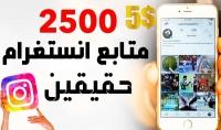 2500 متابع حقيقي على الانستغرام أجانب وخليجيين 100%