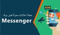 إنشاء حملة اعلانات ممولة فيس بوك Messenger