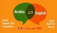ترجمة احترافية 500 كلمة مقابل خمس دولارات  إنجلزية   عربية