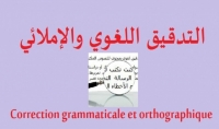 التدقيق اللغوي للرسائل البحثية. والتصحيح النحوي والصرفي لها.