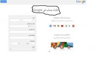 انشاء حساب في جوجل