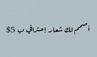 تصميم شعار إحترافي لموقعك إو مدونتك أو غيرها