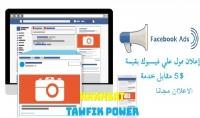 إنشاء حملة اعلانات ممولة فيس بوك دون مال