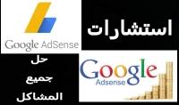 استشارات جوجل ادسنس