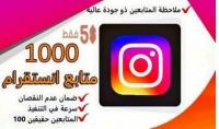 1000 متابع علي الانستغرام شرعين