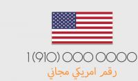 رقم هاتف امريكي