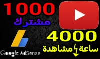 اضافه1000مشترك و4000ساعه مشاهده لقناتك في اليوتيوب