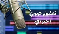 تعليق صوتي بكل انواعه باللغه العربيه و الانجليزيه باعلي جوده