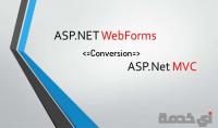 تحويل صفحات بلغة ASP.NET WebForms الى ASP.NET MVC والعكس