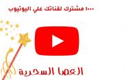استراتيجية الحصول علي 1000 مشترك في القناة اليوتيوب