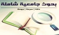 عمل أبحاث ومقالات عربية جامعية كل 1000 كلمة مقابل 5 $
