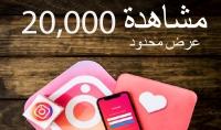 حصريا احصل على 10000 مشاهدة فيديو انستغرام حقيقية