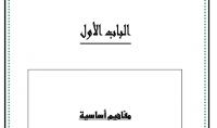 كتابة البحوث والمقالات المدرسية والجامعية