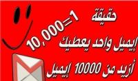 اميلات تعمال 10000000 ترسال رسائل وتستقبال رسائل