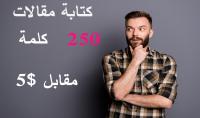 كتابة مقالات احترافية 250 كلمة مقابل 5$