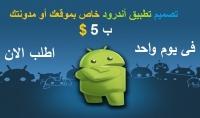 تصميم تطبيق تندوريد خاص بموقعك او مدونتك بى 5$