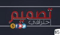 صاصمم لك غلاف فيسبوك او يوتيوب احترافي