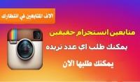 3500 متابع حقيقيين في حسابك على Instagram