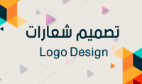 تصميم شعار مميز وعصري خاص بك [ logo design ]