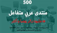 قاعدة بيانات 500 منتدى عربي متفاعل محينة بتاريخ 1ماي 2019