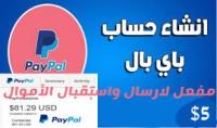 انشاء حساب بايبال في دقيقة يرسل و يستقبل الاموال بدون مشاكل
