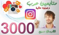 اضافة 3000 متابع انستغرام عرب حقيقين بجودة عالية