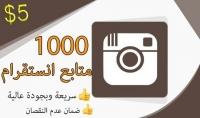 1000 متابع اجنبي حقيقي و متفاعل على الانستاغرام