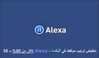 تخفيض ترتيب موقعك في اليكسا Alexa لأكثر من 70% بـ $5