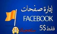 إدارة صفحتك على الفيسبوك بخبرة لمدة أسبوع فقط ب ٥ دولار