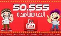 تقديم 50555 الف مشاهدة للفيديو الخاص بك على يوتيوب