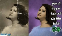 ترميم او اصلاح الصور القديمة مقابل 5$ فقط فى يوم واحد فقط