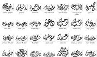 خطوط عربية خاصة اكثر من 700 خط