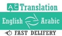 ترجمة من الانجليزية الى العربية أو العكس كل 2000 كلمة بـ 5 $