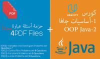 كورس جافا اساسيات و دورة OOP مقدمين من موقع Udacity  هدية