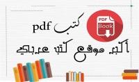 أكثر من 500 كتاب PDF في شتى المجالات بنقرة زر واحدة