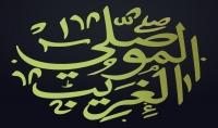 كتابة الاسم بشكل مميز بجميع الخطوط العربية حسب الطلب