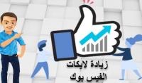 100 اعجاب في صفحه الفيس بوك