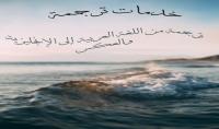 ترجمة 5 صفحات من اللغة الإنجليزية إلى العربية والعكس